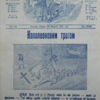 Брка (30.08.1915)