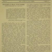 Забавник (15.08.1918)