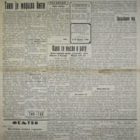 Новости (11.07.1914)