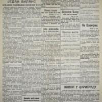 Српски југ (16.07.1915)