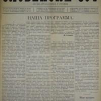 Словенски југ (17.04.1916)