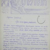 Српски орлић (25.05.1917)